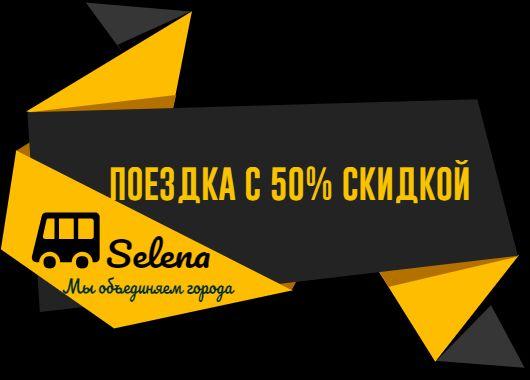 OOO «Селена» дарит скидку 50% на поездку